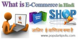 What Is E-Commerce In Hindi | ई-वाणिज्य क्या है !