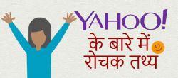 याहू के बारे में रोचक तथ्य - Interesting Facts about Yahoo