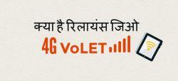 जिओ 4G VoLTE  क्या है - What Is Jio 4g VoLTE